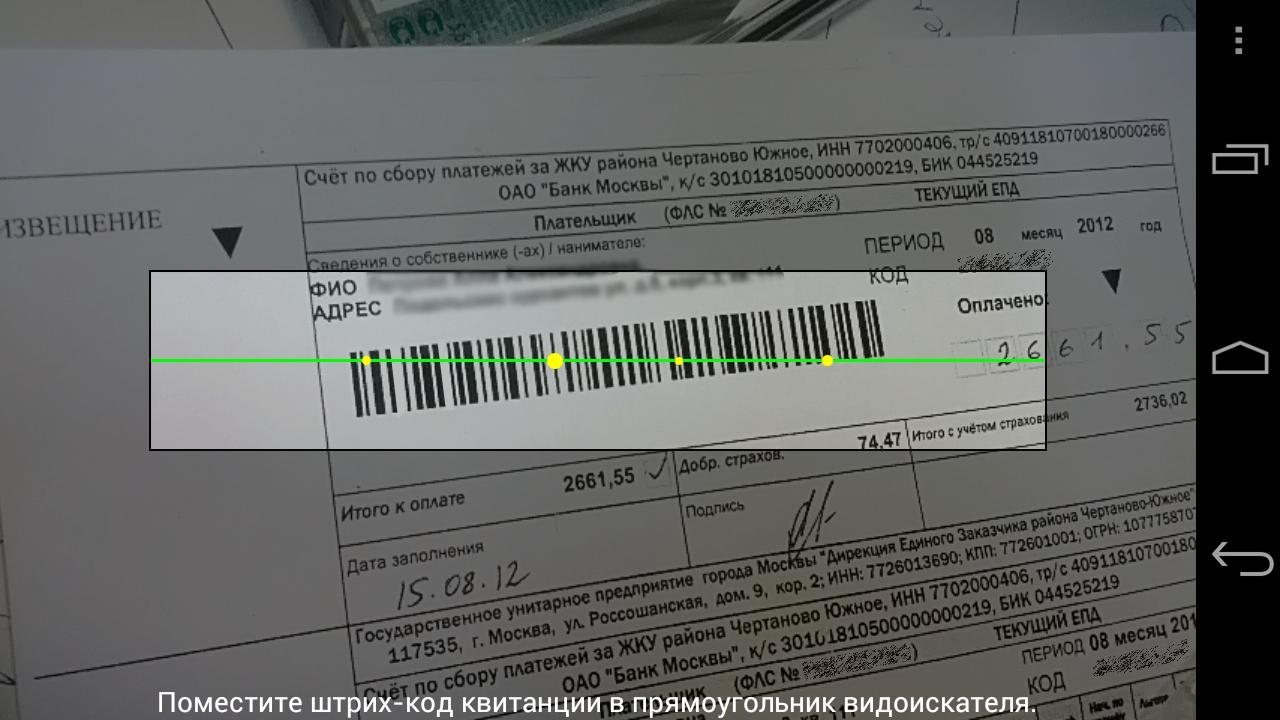 Сканер квитанций